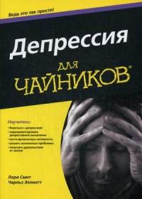 """Смит Лора Л.  """"Депрессия для """"чайников"""""""", книга из серии: Управление стрессом. Привычки"""