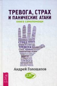 """Голощапов Андрей """"Тревога, страх и панические атаки. Книга самопомощи"""", книга из серии: Управление стрессом. Привычки"""