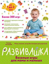 """Аптулаева Т.Г. """"Развивашка. Веселые игры для мамы и малыша"""", книга из серии: Прочие издания"""