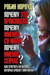 """Норвуд Робин """"Почему это произошло? Почему именно со мной? Почему именно сейчас?"""", книга из серии: Управление стрессом. Привычки"""