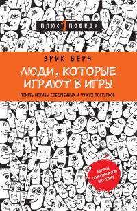 """Берн Э. """"Люди, которые играют в игры"""", книга из серии: Общие вопросы"""