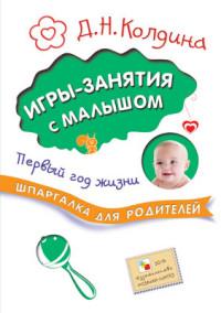 """Колдина Д.Н. """"Шпаргалка для родителей. Игры-занятия с малышом. Первый год жизни"""", книга из серии: Дети до 1 года"""