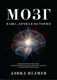 """Иглмен Д. """"Мозг. Ваша личная история"""", книга из серии: Интеллект. Память. Творчество"""