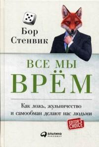 """Стенвик Бор """"Все мы врем. Как ложь, жульничество и самообман делают нас людьми"""", книга из серии: Общие вопросы"""