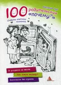 """Чуб Наталия Валентиновна """"100 родительских """"почему?"""". Ответы опытного психолога"""", книга из серии: Дети и родители"""