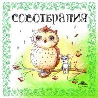 """""""Совотерапия! Раскраска для взрослых"""", книга из серии: Управление стрессом. Привычки"""