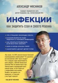 """Мясников А.Л. """"Инфекции. Как защитить себя и своего ребенка"""", книга из серии: Инфекционные заболевания"""