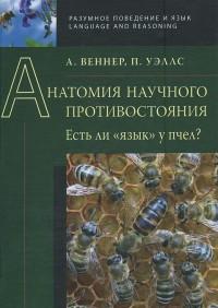 """Веннер А.  """"Анатомия научного противостояния. Есть ли """"язык """" у пчел?"""", книга из серии: Зоология"""