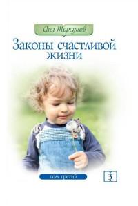 """Торсунов О. """"Законы счастливой жизни. Том 3. Могущественные силы Вселенной"""", книга из серии: Общие вопросы"""