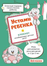 """""""Устами ребенка. Блокнот незабываемых детских цитат"""", книга из серии: Дети и родители"""