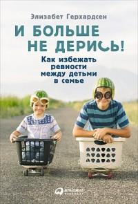 """Герхардсен Э. """"И больше не дерись! Как избежать ревности между детьми в семье"""", книга из серии: Дети и родители"""