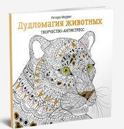 """Меррит Ричард """"Дудломагия животных. Творчество-антистресс"""", книга из серии: Управление стрессом. Привычки"""