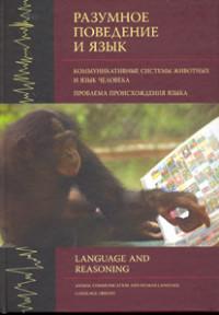 """""""Разумное поведение и язык. Коммуникативные системы животных и язык человека. Проблема происхождения языка"""", книга из серии: Прикладное языкознание"""