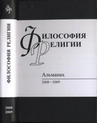 """""""Философия религии. Альманах 2008-2009"""", книга из серии: Общие вопросы. История религии"""