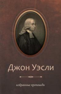 """Уэсли Д. """"Избранные проповеди"""", книга из серии: Протестантизм"""
