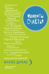 """Дубас Алекс """"Моменты счастья"""", книга из серии: Счастье"""