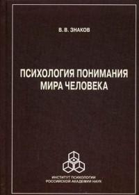"""Знаков В.В. """"Психология понимания мира человека"""", книга из серии: Прикладная психология"""