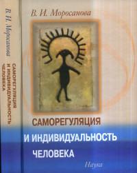 """Моросанова В.И. """"Саморегуляция и индивидуальность человека"""", книга из серии: Общая психология"""