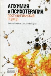 "Матерс Д. ""Алхимия и психотерапия: постъюнгианский подход"", книга из серии: Психоанализ"