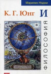 """Нэджи Мэрилин """"К.Г. Юнг и философия"""", книга из серии: Психоанализ"""