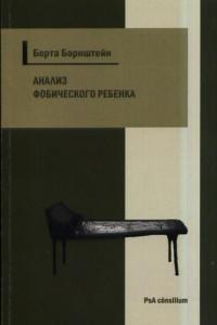 """Борнштейн Б. """"Анализ фобического ребенка"""", книга из серии: Научная, учебная литература для специалистов"""
