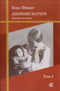 """Шмидт В.Ф. """"Дневник матери: первый год жизни. Том 1"""", книга из серии: Детская психология"""