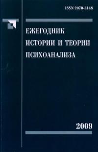 """""""Ежегодник истории и теории психоанализа. Том 3"""", книга из серии: Психоанализ"""