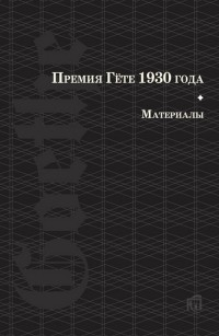 """Премия Гете 1930 года. Материалы"", книга из серии: Психоанализ"