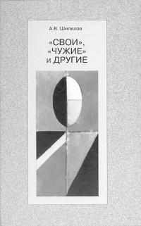"""Шипилов А.В. """"Свои, """"чужие"""" и другие"""", книга из серии: Социальная психология"""