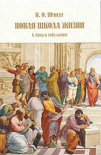 """Шмидт К.О. """"Новая школа жизни. В 2 томах. Том 1: Сила в тебе самом"""", книга из серии: Общие вопросы"""