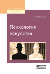 """Выготский Л.С. """"Психология искусства"""", книга из серии: Искусствоведение, история искусств"""