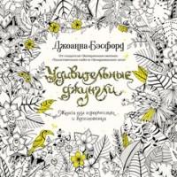 """Бэсфорд Дж. """"Удивительные джунгли. Книга для творчества и вдохновения"""", книга из серии: Управление стрессом. Привычки"""