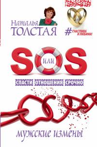 """Толстая Наталья """"SOS, или Спасти Отношения Срочно. Мужские измены"""", книга из серии: Любовь"""
