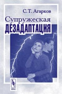 """Агарков С.Т. """"Супружеская дезадаптация"""", книга из серии: Практическая психология. Психотерапия"""