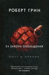 """Грин Роберт """"24 закона обольщения"""", книга из серии: Общение. Убеждение"""