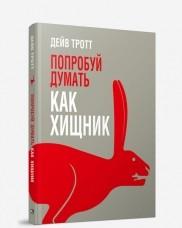 """Тротт Дейв """"Попробуй думать как хищник"""", книга из серии: Реклама и PR"""