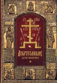 """архиепископ Ювеналий (Килин) """"Добротолюбие для мирян"""", книга из серии: Святоотеческая литература, советы, наставления"""