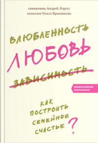 """Лоргус Андрей """"Влюбленность, любовь, зависимость. Как построить семейное счастье"""", книга из серии: Православная литература"""
