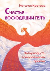 """Кретова Н. """"Счастье - восходящий путь. Четырнадцать психологических практик"""", книга из серии: Счастье"""