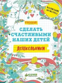 """""""Дошкольники. Сделать счастливыми наших детей"""", книга из серии: Семейное воспитание и образование"""