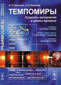"""Алюшин А.Л.  """"Темпомиры. Скорость восприятия и шкалы времени"""", книга из серии: Естественные науки в целом. Естествознание"""
