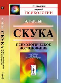 """Тардье Э. """"Скука. Психологическое исследование"""", книга из серии: Практическая психология. Психотерапия"""