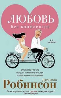 """Робинсон Д. """"Любовь без конфликтов"""", книга из серии: Любовь"""