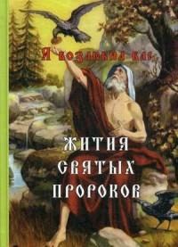 """""""Я возлюбил вас. Жития святых пророков"""", книга из серии: Жития святых"""