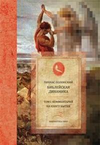 """Полонский П. """"Библейская динамика. Комментарий на книгу бытия. Том 1"""", книга из серии: Религия"""