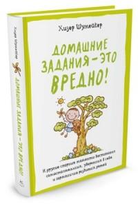 """Шумейкер Х. """"Домашние задания - это вредно!"""", книга из серии: Дети и родители"""