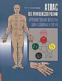 """Усакова Н.А. """"Атлас по рефлексотерапии. Акупунктурные рецепты"""", книга из серии: Нетрадиционные и народные практики лечения"""