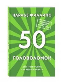 """Филлипс Ч. """"50 головоломок для тренировки и развития памяти"""", книга из серии: Интеллект. Память. Творчество"""