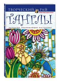 """Портер А. """"Танглы. Раскраски, поднимающие настроение"""", книга из серии: Управление стрессом. Привычки"""