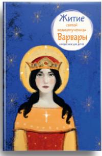 """Фарберова Л.И. """"Житие святой великомученицы Варвары в пересказе для детей"""", книга из серии: Жития святых для детей"""